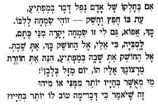 Hebrew Catullus 107