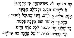 Hebrew Catullus 109