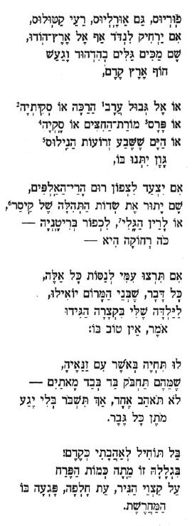 Hebrew Catullus 11