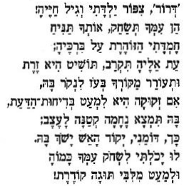 Hebrew Catullus 2