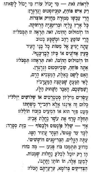 Hebrew Catullus 29