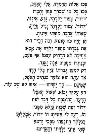 Hebrew Catullus 3
