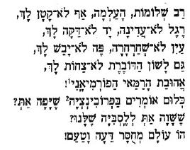 Hebrew Catullus 43