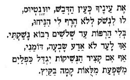 Hebrew Catullus 48