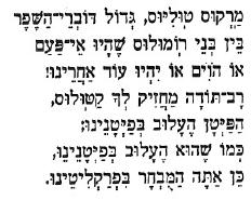 Hebrew Catullus 49