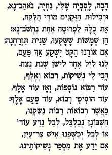 Hebrew Catullus 5