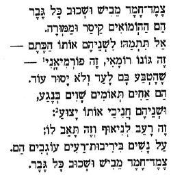 Hebrew Catullus 57