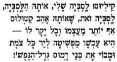 Hebrew Catullus 58