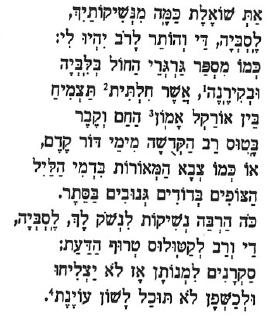 Hebrew Catullus 7