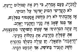 Hebrew Catullus 72