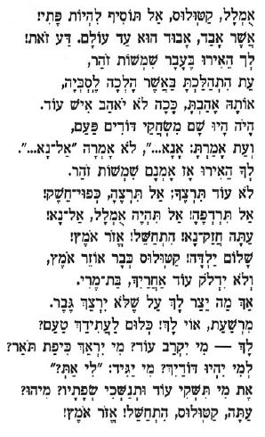 Hebrew Catullus 8
