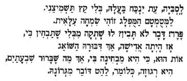 Hebrew Catullus 83