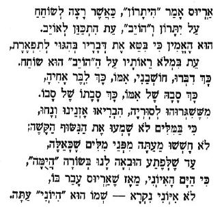 Hebrew Catullus 84