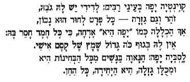 Hebrew Catullus 86