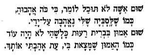 Hebrew Catullus 87