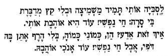 Hebrew Catullus 92