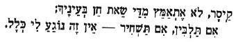 Hebrew Catullus 93